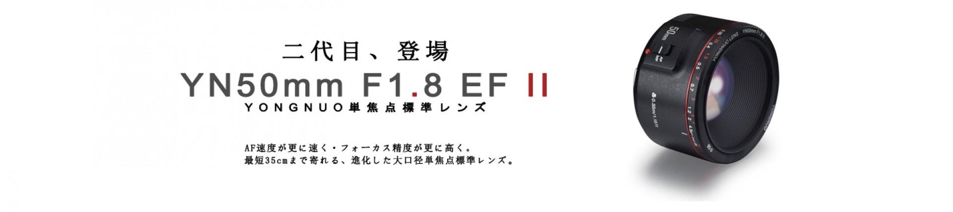 50mmF1.8 II